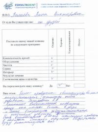 otzyv_13