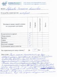 otzyv_14