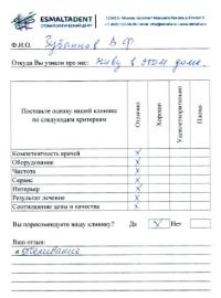 otzyv_18