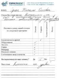 otzyv_19