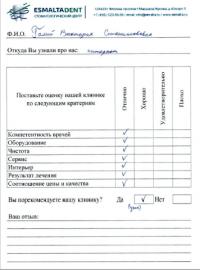otzyv_20