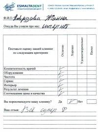 otzyv_25