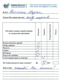 otzyv_27
