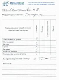 otzyv_4